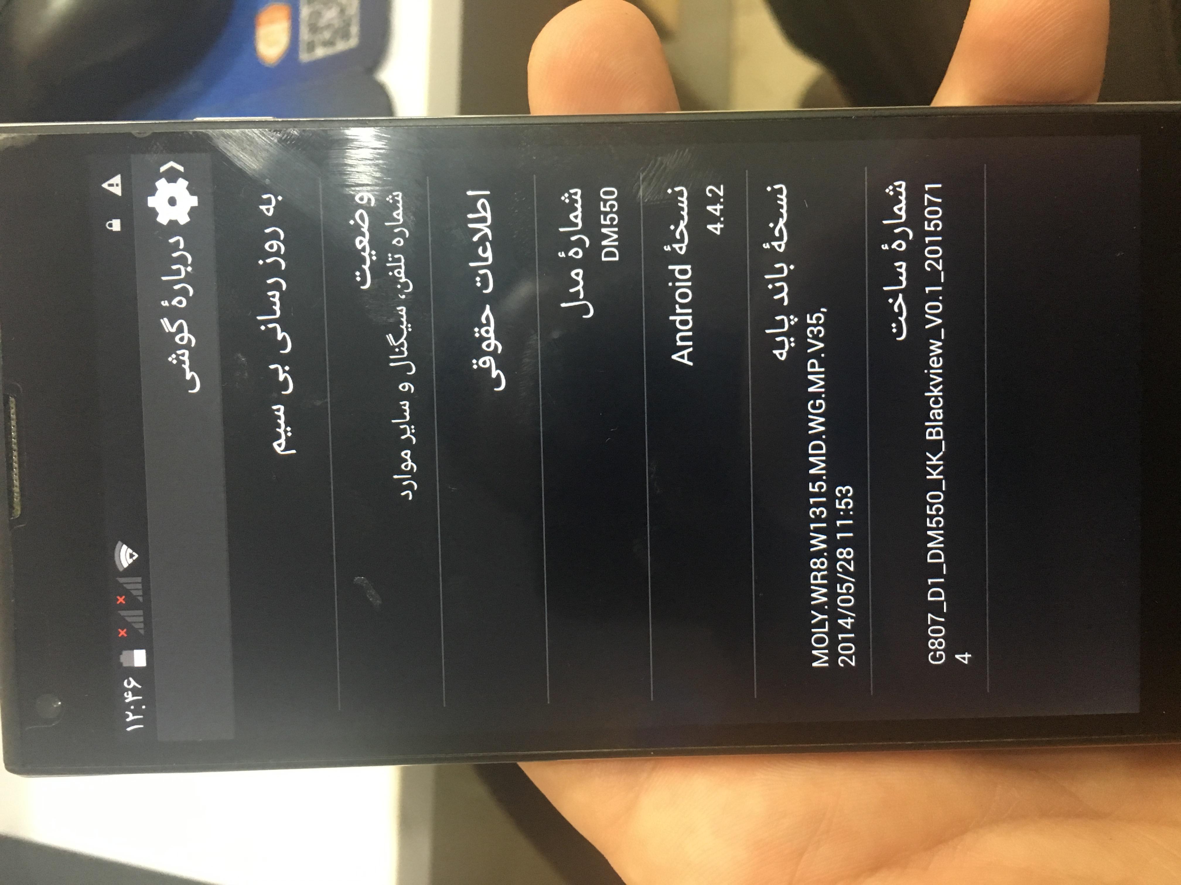 فایل فلش گوشی Blackview DM550 برای حل مشکل ویروس