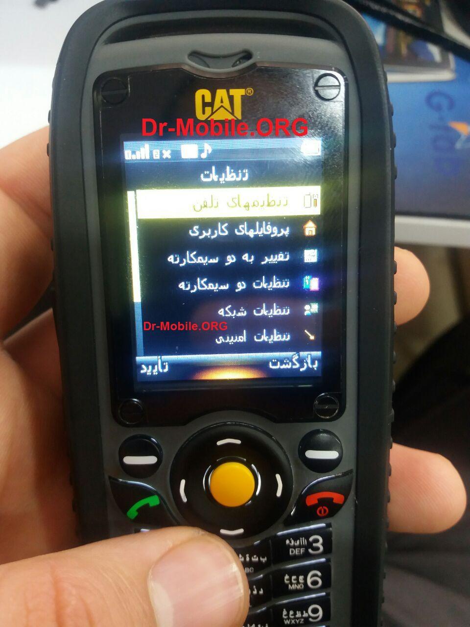 فایل فلش نایاب فارسی گوشی Cat B25 صددرصد تست شده