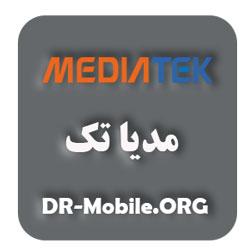mediatek مدیا تک -دکتر موبایل