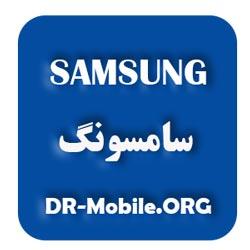 سامسونگ -دکتر موبایل