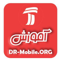 آموزش های سایت دکتر موبایل